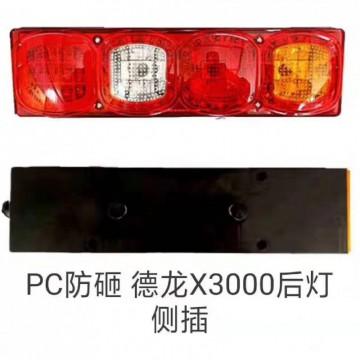 PC防砸德龙X3000后灯侧插