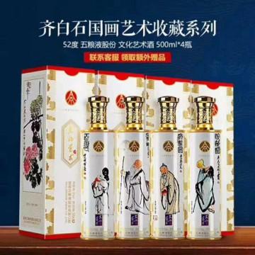 五粮液齐白石画艺术收藏酒52度浓香型白酒500ml一件四瓶