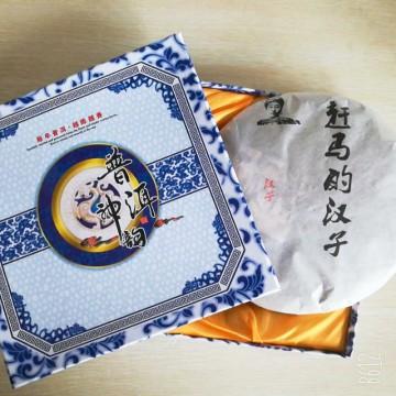 热销+普洱茶饼熟茶