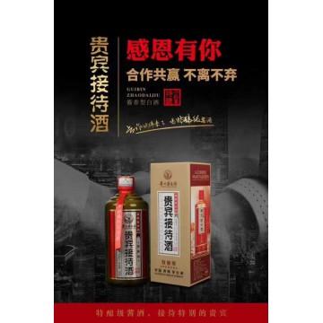 贵州贵宾接待酒53度酱香型白酒500ml一件六瓶