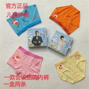 正品幸福狐狸女童宝宝莫代尔三角平脚内裤不勒肚子棉短裤两条