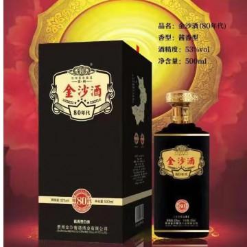 金沙80年代酱香型白酒酒精度53%净含量500ml