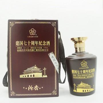 汾酒建国七十周年纪念酒汾杏清香型白酒53度475ml