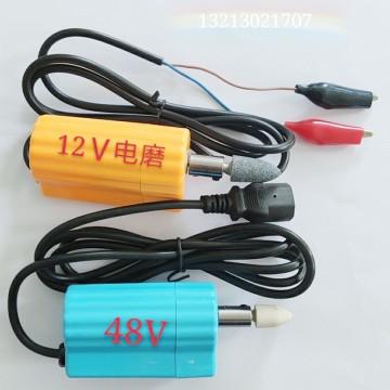 电磨12V 48V