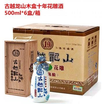 批发绍兴特产古越龙山黄酒库藏十年木盒半干型花雕酒米酒