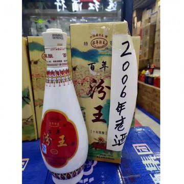 汾酒百年汾王十年陈酿2006年老酒
