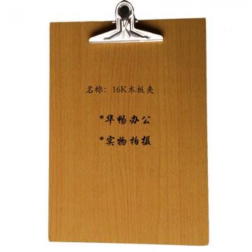 木板夹系列