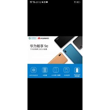 华为900元以下手机9e