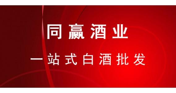 郑州同赢酒业与1161188强强联合
