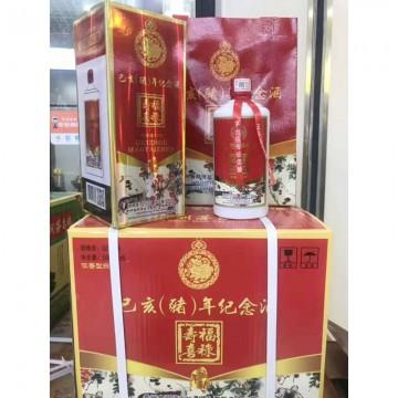 乙亥猪年纪念酒福禄寿喜