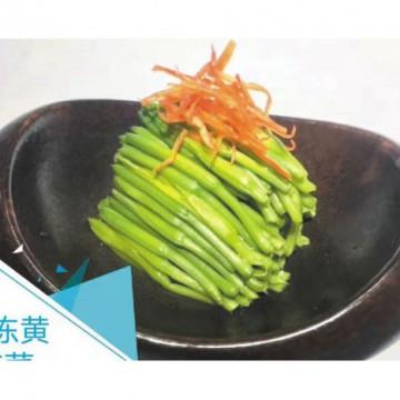 鲜冻黄花菜(1×10斤)