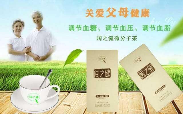 阔之健多次发酵茶省市代理商