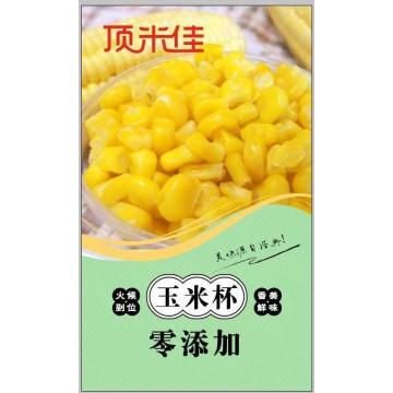 可榨汁高端玉米粒