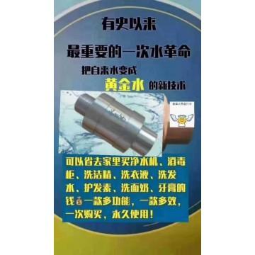 水灵子低频磁能活水仪