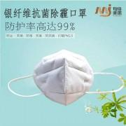 银纤维抗菌除霾口罩