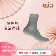 银纤维抗菌袜,女士  一盒两双