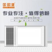 多功能智能风暖浴霸换气取暖照明模块 OP-501-畅享1号