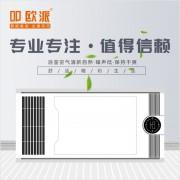 多功能智能风暖浴霸换气取暖照明模块 OP-503畅享3号