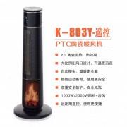 PTC陶瓷暖风机K-803Y-遥控