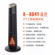 PTC陶瓷暖风机K-804Y-遥控