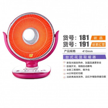 台式花篮取暖器 货号181碳晶、191碳素红管