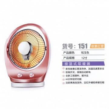 提篮式取暖器 和玉色 货号151碳素红管