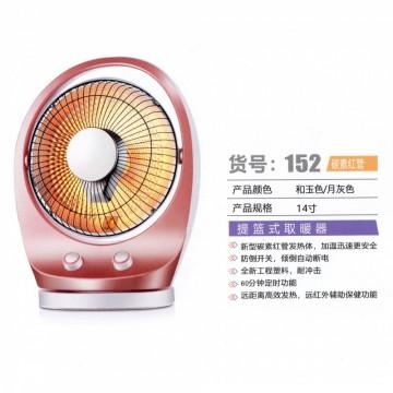 提篮式取暖器 和玉色 货号152碳素红管