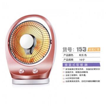 提篮式取暖器 和玉色 货号153碳素红管