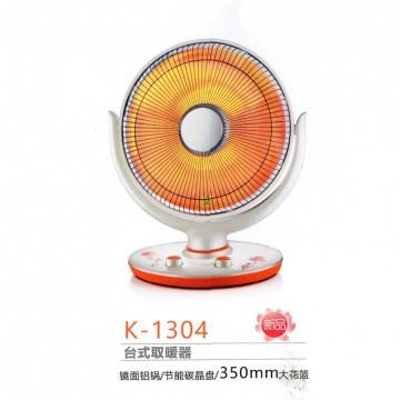 远红外台式取暖器K-1304