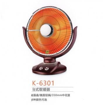 远红外台式取暖器K-6301