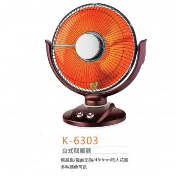 远红外台式取暖器K-6303