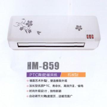 PTC陶瓷暖风机机械型 HM-859
