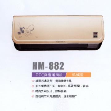 PTC陶瓷暖风机机械型 HM-882
