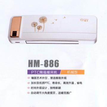 PTC陶瓷暖风机机械型 HM-886