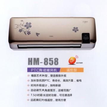 PTC陶瓷暖风机遥控型 HM-858