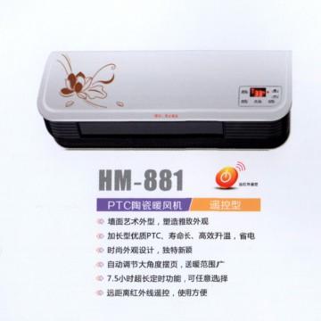 PTC陶瓷暖风机遥控型 HM-881