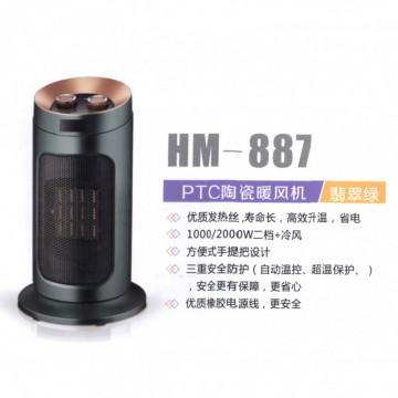 PTC陶瓷暖风机翡翠绿 HM-887