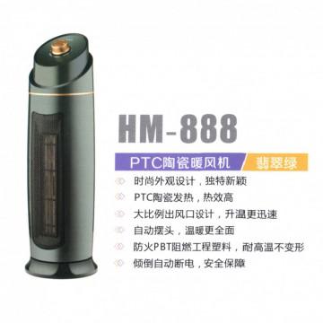 PTC陶瓷暖风机翡翠绿 HM-888