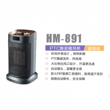 PTC陶瓷暖风机翡翠绿 HM-891