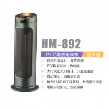 PTC陶瓷暖风机翡翠绿 HM-892