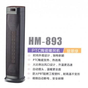 PTC陶瓷暖风机翡翠绿 HM-893