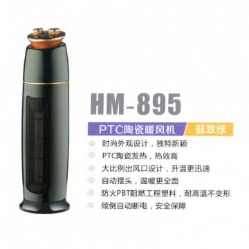 PTC陶瓷暖风机翡翠绿 HM-895
