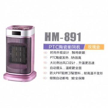 PTC陶瓷暖风机玫瑰金 HM-891