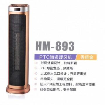 PTC陶瓷暖风机香槟色 HM-893