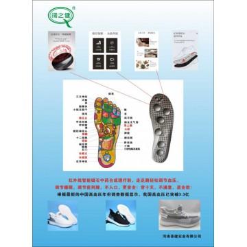 阔之健红外线智能磁石中药萃取合成健康鞋