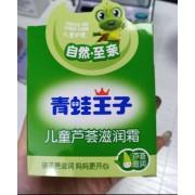 青蛙王子儿童芦荟霜